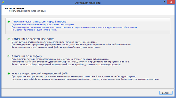 Активация лицензии Altami Studio через интернет