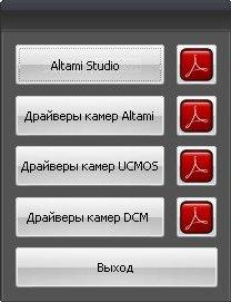Драйверы камер DCM
