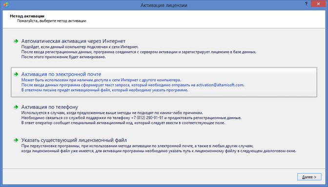 Активация по электронной почте (ограниченное подключение к сети Интернет)-1