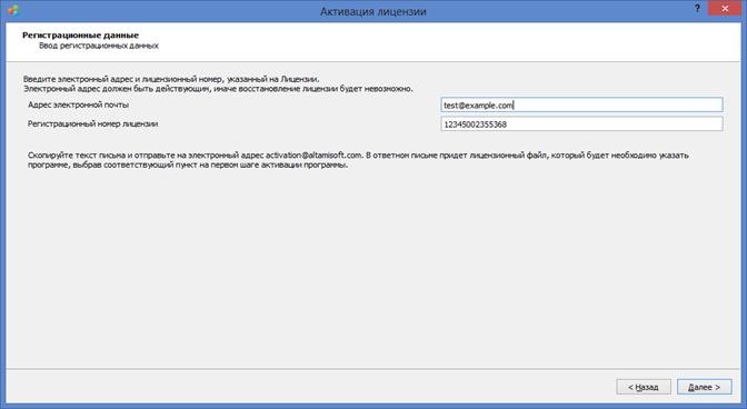 Активация по электронной почте (ограниченное подключение к сети Интернет)-2
