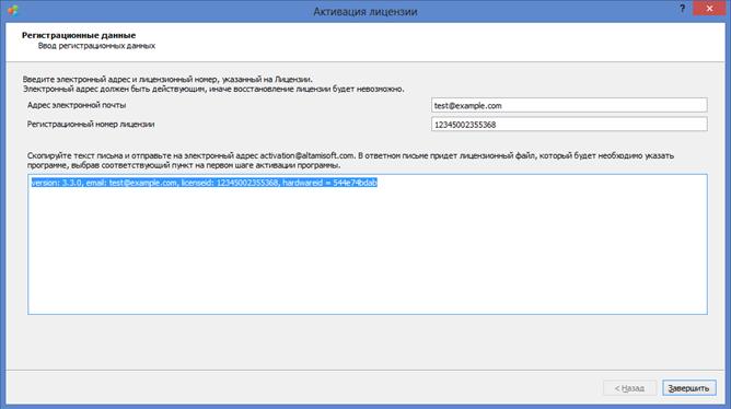 Активация по электронной почте (ограниченное подключение к сети Интернет)-3