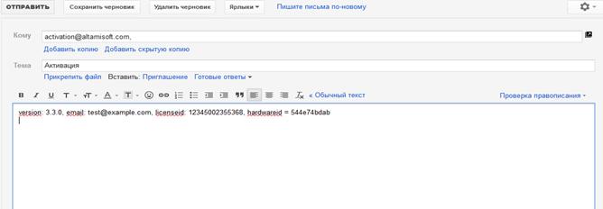 Активация по электронной почте (ограниченное подключение к сети Интернет)-4