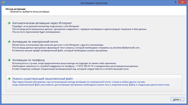 Активация с помощью существующего лицензионного файла-1