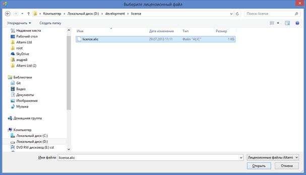 Активация с помощью существующего лицензионного файла-2