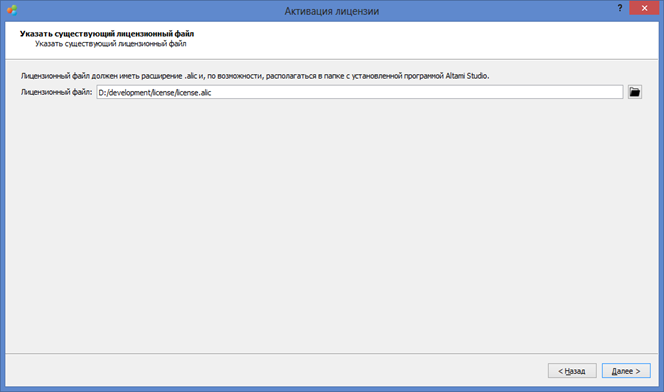 Активация с помощью существующего лицензионного файла-3