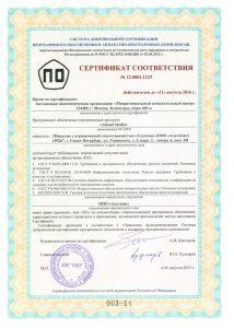 Altami Studio - сертификат