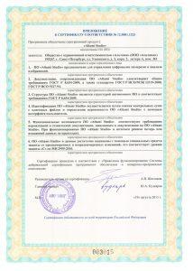 Altami Studio - сертификат (приложение)