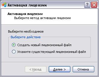 Активация лицензии по электронной почте