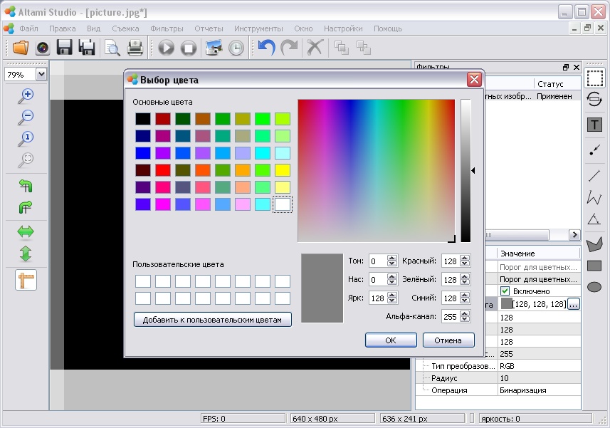 Панель выбора цвета для параметра «Значение порога»