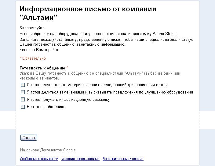 «Информационное письмо от компании «Альтами»