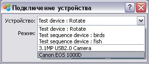 Подключение устройства