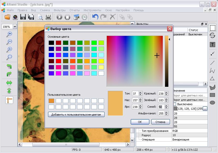 Поиск цвета фона изображения