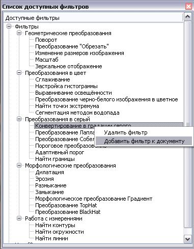 Панель Доступные Фильтры