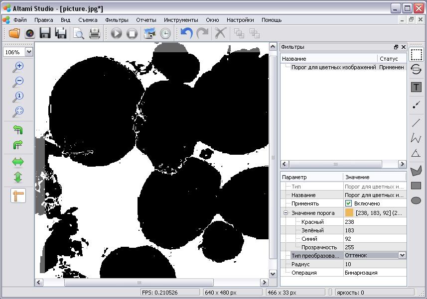Действие фильтра «Порог для цветных изображений» при типе преобразования «Оттенок»