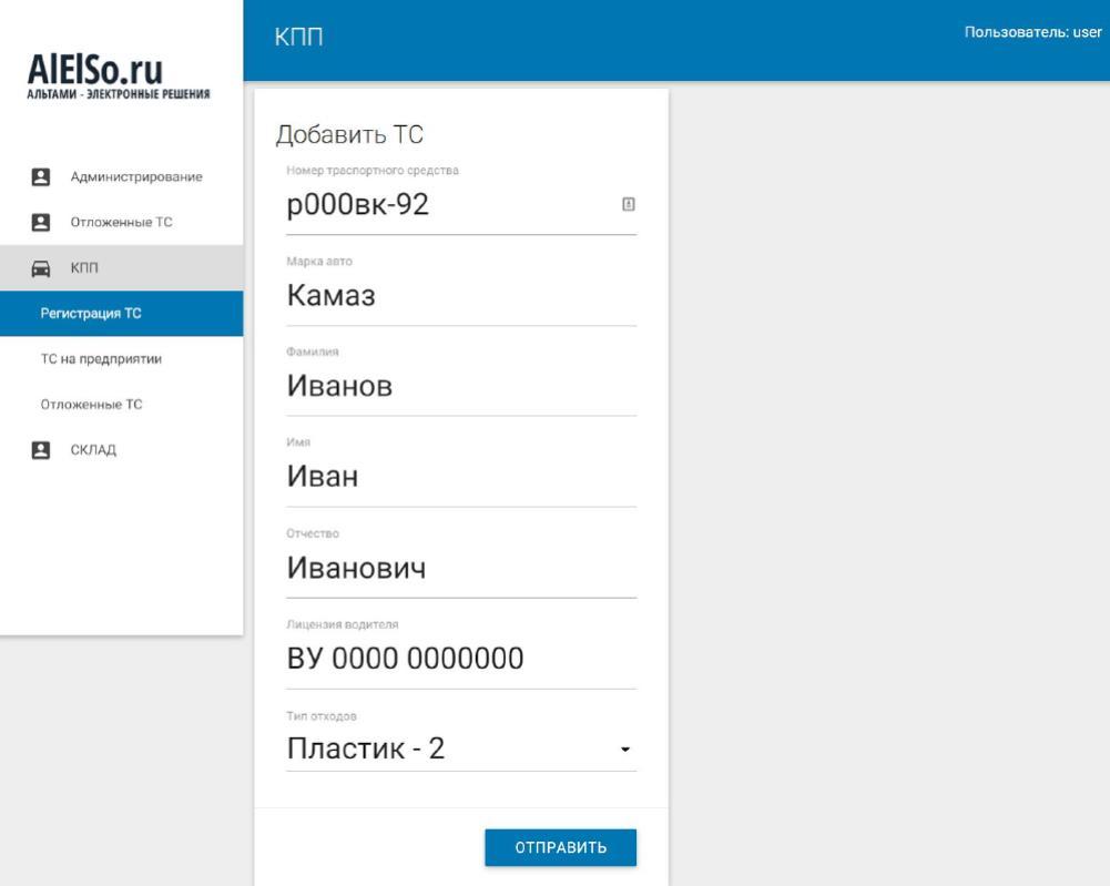 Web-интерфейс комплекса «АКВУАС»