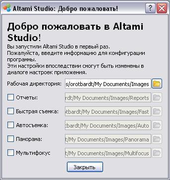 Добро Пожаловать в Altami Studio