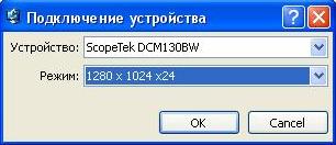 Подключить устройство (Capture→Connect device)