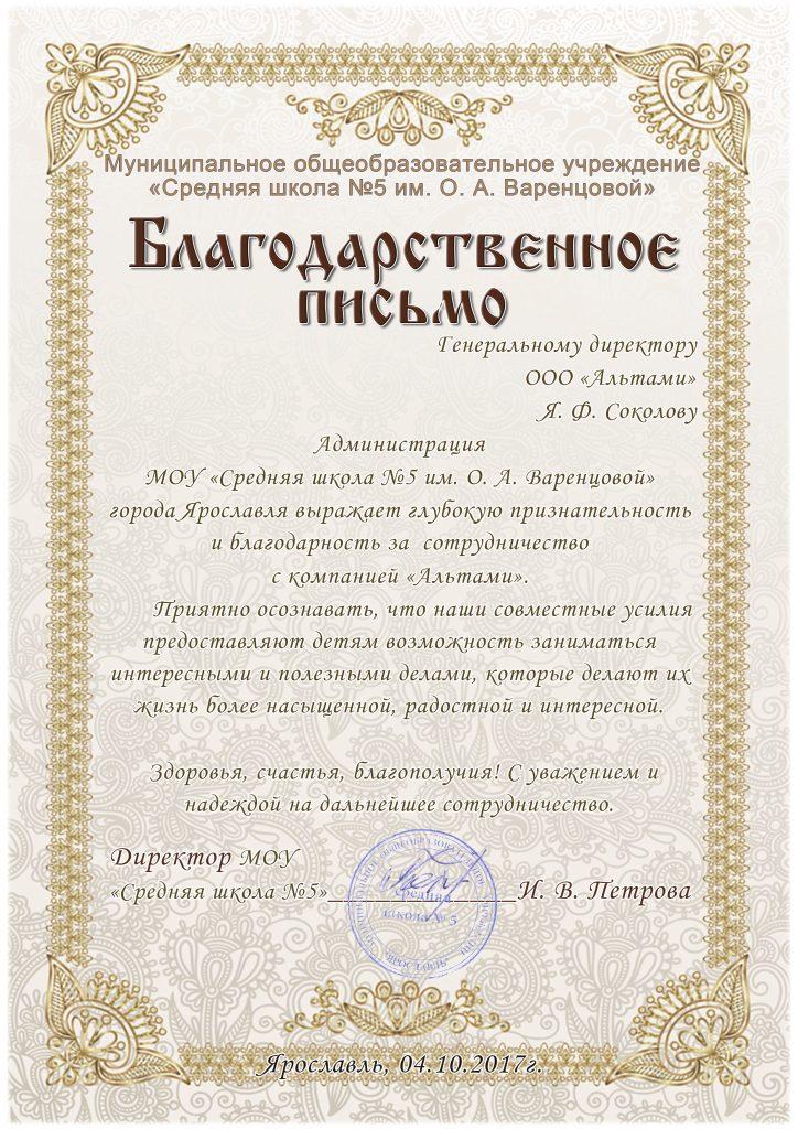 Благодарность от Муниципального образовательного учреждения  «Средняя школа №5 им. О. А. Варенцовой»