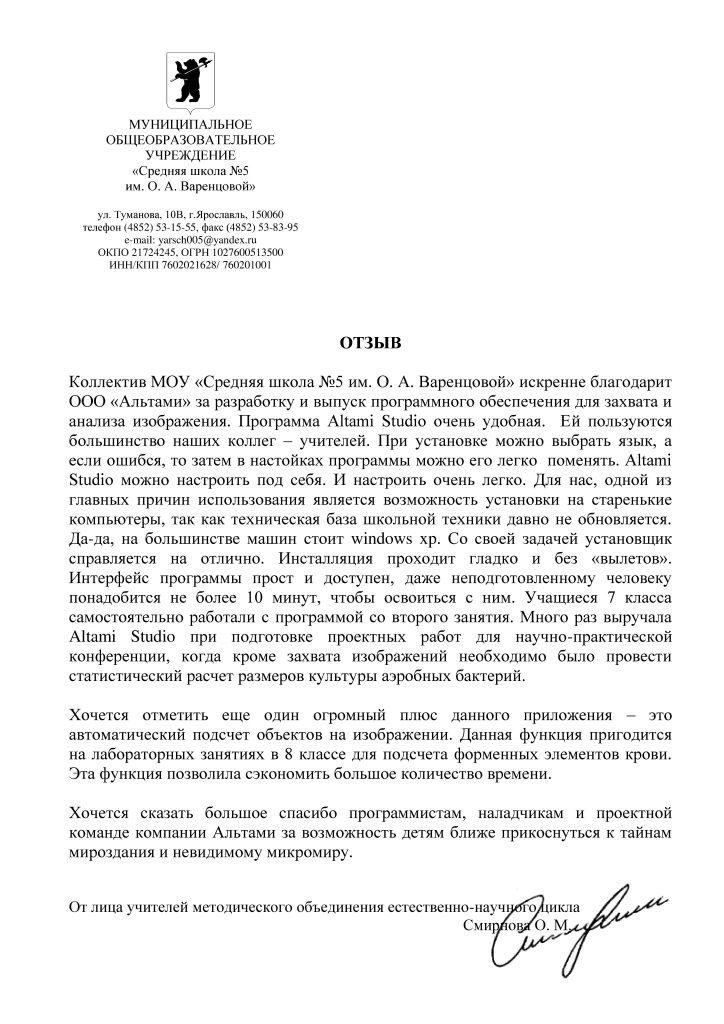Отзыв от Муниципального образовательного учреждения  «Средняя школа №5 им. О. А. Варенцовой»