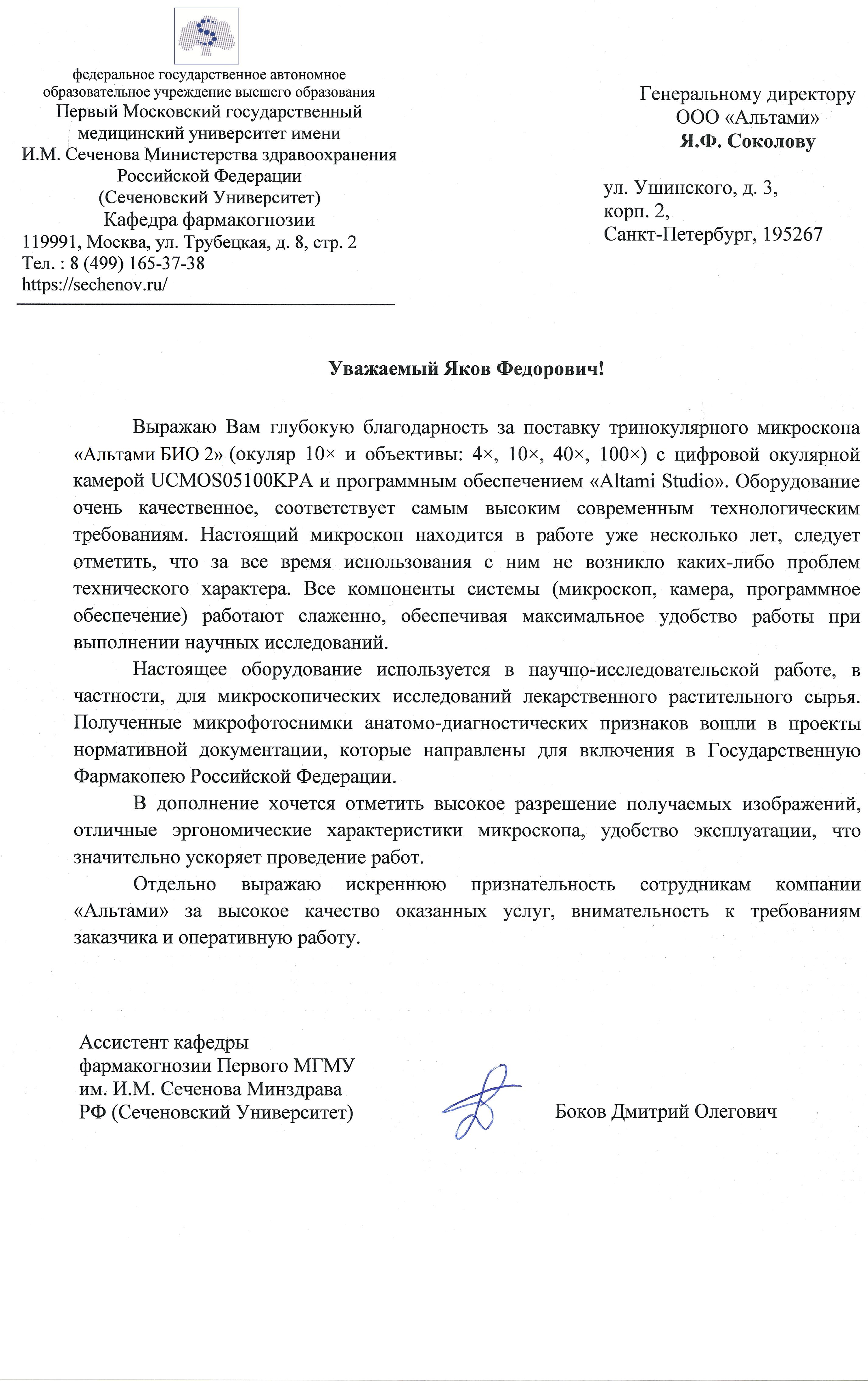 Отзыв от Первого МГМУ им. И.М. Сеченова