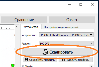 """""""Сканировать"""""""