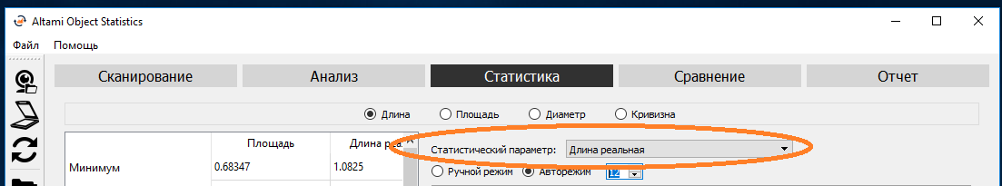 "Виджет ""Статистический параметр"""