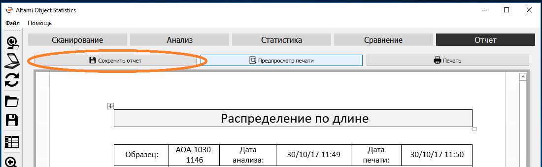"""""""Сохранить отчет"""""""