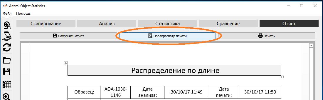 """Предпросмотр печати"""