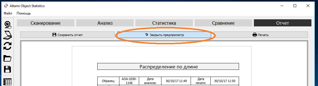 """""""Закрыть предпросмотр"""""""