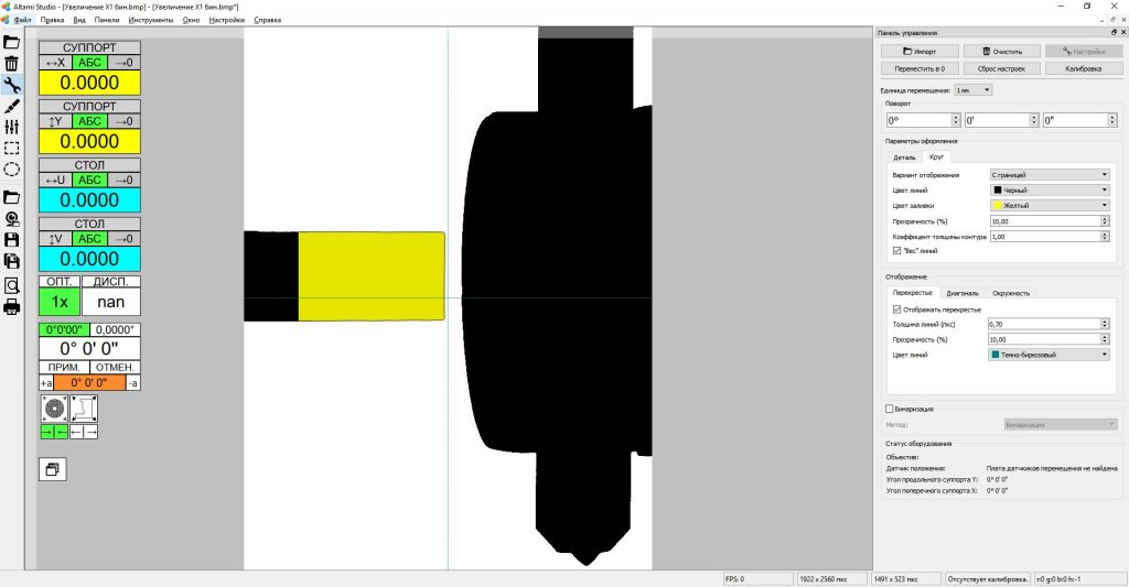 Altami Studio Contour - Программное обеспечение для визуализации процесса обработки контура детали