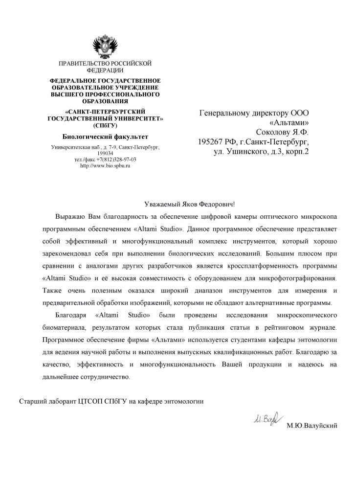 Отзыв о программе Altami Studio от кафедры энтомологии ЦТСОП СПбГУ