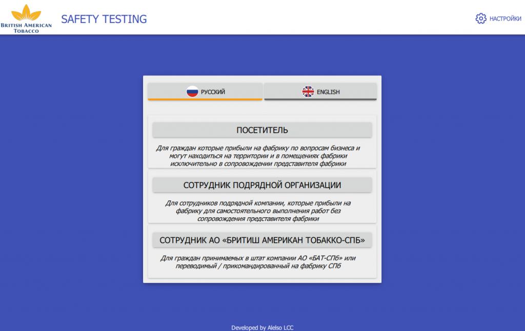 Основной интерфейс приложения тестирования