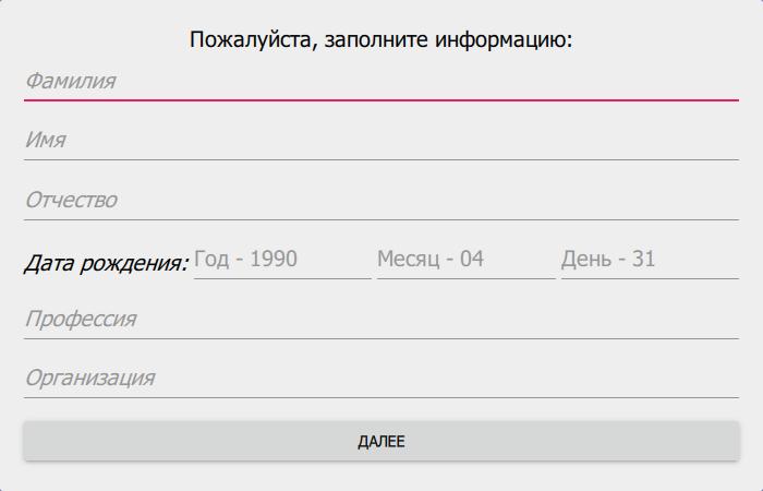 Заполнение данных пользователя