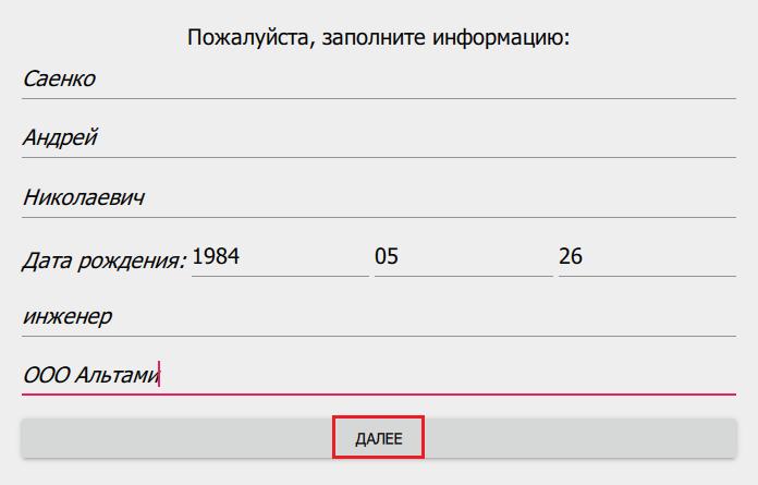 Пример заполения данных пользователя