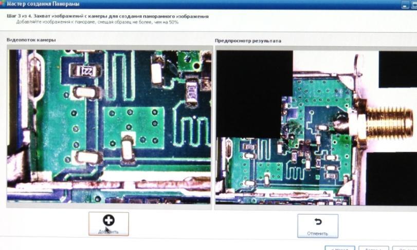 Инструмент «Панорамная съемка» в программе «Altami Studio»