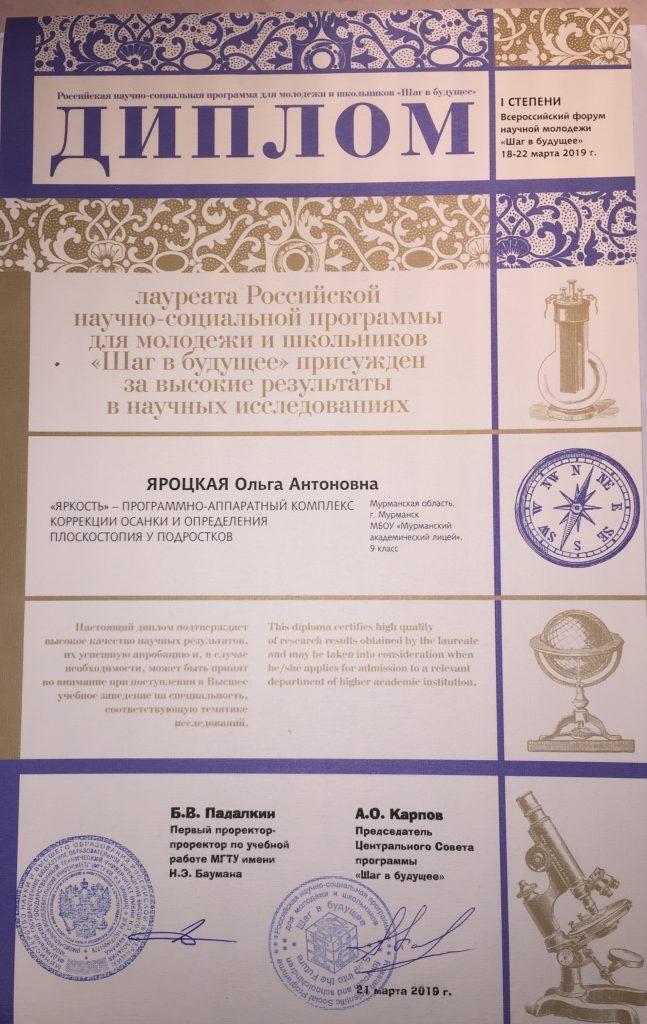 Диплом победителя всероссийского форума 2019