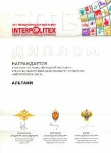 Interpolitex-2013