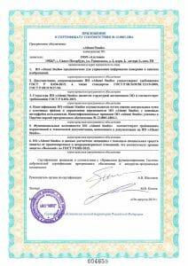 Сертификат Altami Studio(приложение)