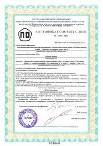 Сертификат Altami Studio